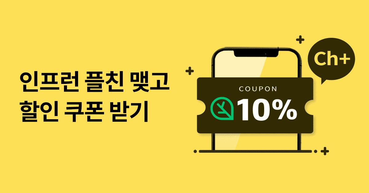 카카오톡 친구추가 특별 할인🎉(연장) cover